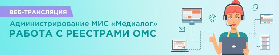 Обучение на тему «Администрирование МИС «Медиалог» Работа с реестрами ОМС»