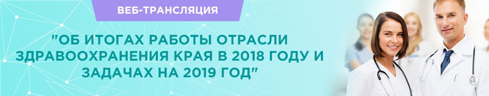 29 марта пройдёт заседание коллегии Минздрава